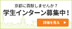 京都に貢献しませんか?学生インターン募集中!