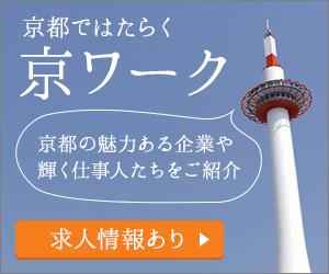 京都ではたらく 京ワーク 求人情報あり