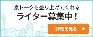 京トークを盛り上げてくれる学生ライター募集中!