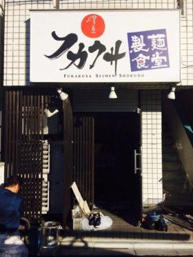 フカクサ製麺食堂 外観