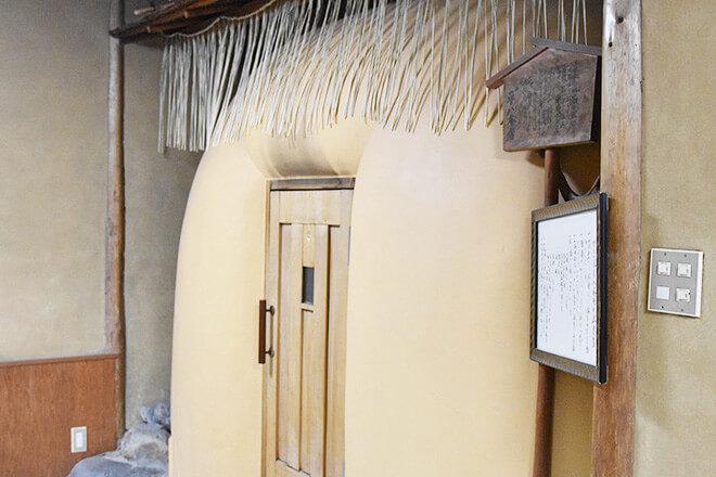 かま風呂 山ばな 平八茶屋