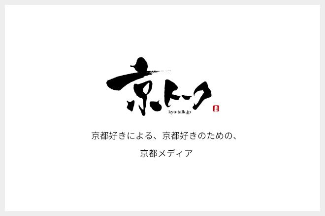 京トークとは