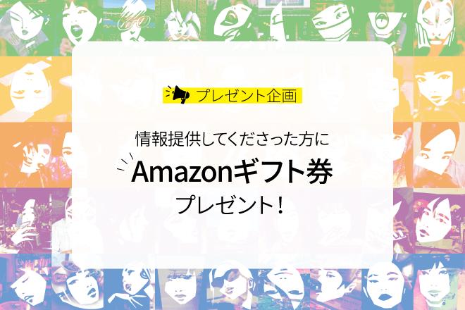 情報提供してくださった方にAmazonギフト券プレゼント
